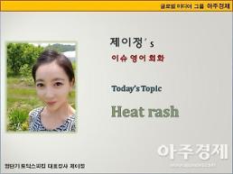 [제이정's 이슈 영어 회화] Heat rash (땀띠)