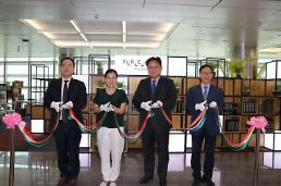 중국한국상회, 교민 도서관·기업인 쉼터 문 열어