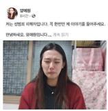 [AJU★이슈] 양예원 성추행 스튜디오 실장 남한강 투신, 수지 SNS에 비난 댓글 폭탄
