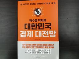 [아주책 신간]곽수종 박사의 대한민국 경제 대전망..한국 경제의 모든 것을 담아낸 경제 교과서