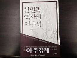 [아주책 신간]한민족 역사의 재구성..인류 최초의 문명을 일군 민족