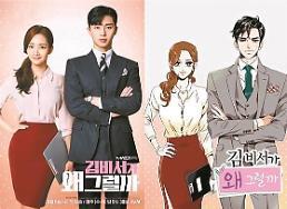 2018 웹툰 원작 드라마 전성시대...김비서·하우스헬퍼,·강남미인 등 속속 방영