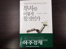 [아주책 신간]투자를 어떻게 할 것인가..단도투자,워런 버핏의 방식을 업그레이드?