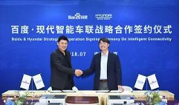현대‧기아차, 中바이두와 '강력한 미래차 동맹 맺어…4대분야 광범위한 협력