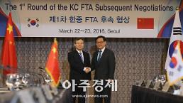 한·중 FTA 서비스·투자 후속 협상 논의 본격화