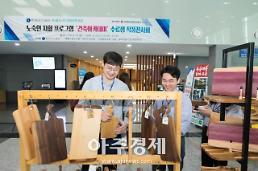 가스공사 사회적 가치 실현…KOGAS 맞춤형 사회공헌 추진