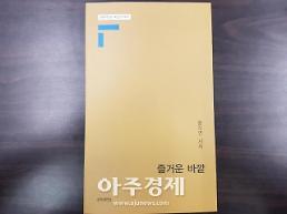 [아주책 신간]홍수연 시집 '즐거운 바깥'..상처로부터 몸부림치며 바깥 세상 재건