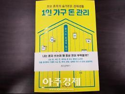 [아주책 신간] 1인 가구 돈 관리..혼자 살 때 알아야 할 돈 관리 방법