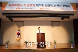 서울특별시 서남병원, 제5대 송관영 병원장 취임
