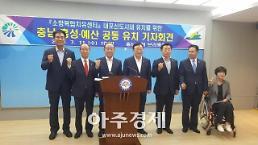 충남 홍성·예산군, 소방복합치유센터 유치에 협력