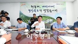 이철우 경북지사, 환동해지역본부서 첫 간부회의..지사-직원들 격의 없는 토론 형태로 진행