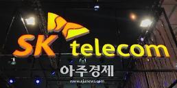 대법원, '15만명 고객정보 무단사용' SK텔레콤에 벌금 5000만원 확정