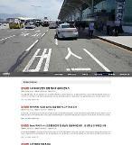 김해공항 사고, 엄연한 살인행위…엄벌해달라 청와대 국민청원 글 잇단 게재
