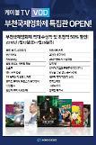 케이블TV VOD, '부천국제판타스틱영화제' VOD 할인 이벤트