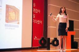 SKT '행복 인사이트 시즌2' 결선...AI‧유통점 아이디어 등 제시
