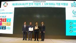 KT UCC, 'UN 지속가능개발목표 기업이행상' 수상