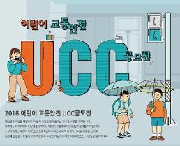 현대모비스 어린이 교통안전 UCC 공모전 개최