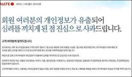 네이트·싸이월드 해킹사건…대법원 SK 책임없다 결론