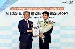 BGF리테일, 팜아트로 '2018 피너클 어워드' 업계 최초 수상