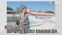 """[영상] 표창원, """"일본인 거리는 복원되었지만, 항일운동의 흔적은 알려지지 않아"""""""