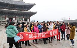 사드보복 때문에…작년 국내 입국 중국인 줄어, 선택은 유럽 등 선진국