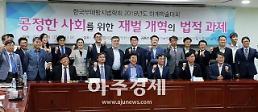 공정경제 지속 추진…與·김상조, 학술회서 재벌개혁 의지 피력