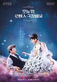 [영화가 소식] 사카구치 켄타로 오늘밤, 로맨스 극장에서 롯데시네마서 단독 개봉