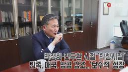 """[영상] '깨인 보수' 표창원 """"정치를 이용해 정의를 구현할 것이다"""""""