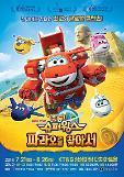 미이라 찾아 이집트로…어린이 뮤지컬 출동! 슈퍼윙스 21일 개막