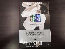 """[아주책 신간]'공백을 채워라'..""""3년 전 죽은 내가 다시 살아났다"""""""