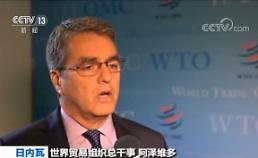 WTO 사무총장 무역전쟁 모두가 패자, 현 체제 강화해야