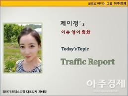 [제이정's 이슈 영어 회화] Traffic Report (교통 방송 안내)