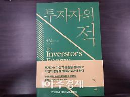 [아주책 신간]투자자의 적..경제위기의 진짜 원인은 의사결정자의 비 이성성 때문?