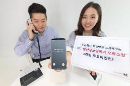 KT, '발신정보알리미오피스형' 출시...1개월 무료 이용 이벤트