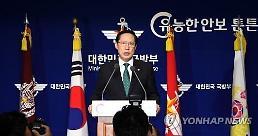 감사원 원장, 국방장관이 기무사문건 의견 물어와 일반론 답변