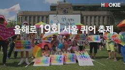 [영상] 무지개는 어디에? - 퀴어 축제로 바라본 성 소수자 논쟁