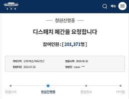 '디스패치 폐간' 국민청원 20만명 돌파…靑 답변 내놔야