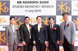KB국민은행, 캄보디아에 5·6호 지점 개설
