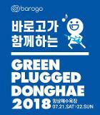 바로고, '그린플러그드 동해 2018' 공식 후원