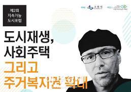[수원시] 지방정부 시민참여형 도시정책 모색 위한 지속가능도시포럼 개최