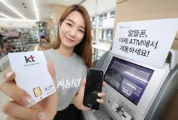 KT엠모바일, 전국 ATM서 알뜰폰 개통 서비스 개시