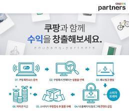 쿠팡, 글로벌 온라인 제휴마케팅 '쿠팡 파트너스' 론칭