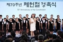 가수 바다, 70주년 제헌절 경축식서 공연 및 낭독···뜻깊은 날 남다른 울림