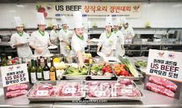 [포토] '예비 셰프들의 요리 경연  한국의 맛, 우리가 책임지겠습니다