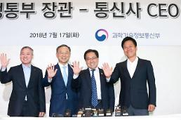 """유영민-이통3사 CEO 회동…""""5G 서비스 공동개시"""""""