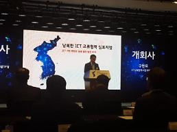 KT 남북한 4차산업혁명 협력의 마중물 될 것