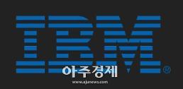 IBM 한국 기업 데이터 유출 40%는 해킹 때문…금융업 가장 큰 피해