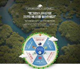 SK이노베이션, 베트남 맹그로브 숲 살리기 캠페인 나서