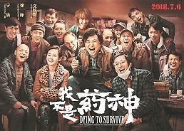 중국 의료현실 꼬집은 영화 나는 약신이 아니다 흥행몰이