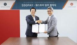 원스토어-신세계아이앤씨, 결제 수단 제휴 업무협약 체결